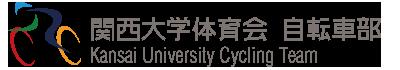 関西大学体育会自転車部